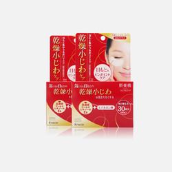 日本直邮【包邮包税】肌美精保湿眼膜贴60枚*2盒组