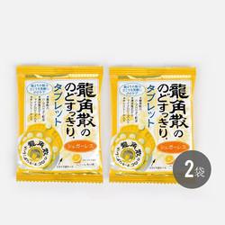 【包邮包税2袋装】龙角散 柠檬味含片润喉糖清凉糖 5g/袋*2袋